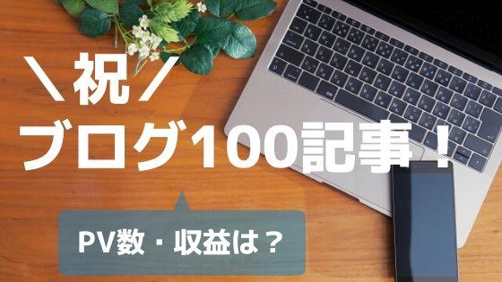 ブログ100記事目