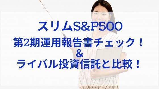 eMAXISスリムS&P500 第2期運用チェック