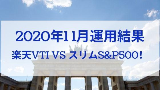 楽天VTI vs スリムS&P500 2020年11月運用結果